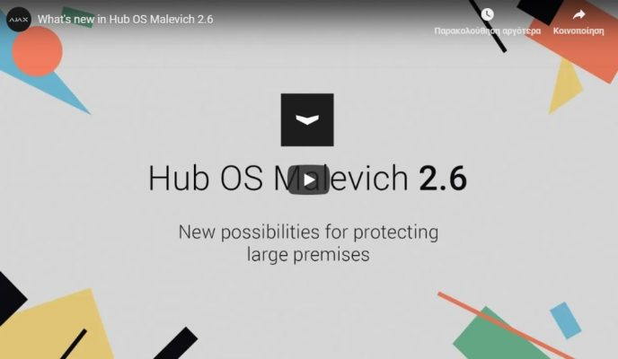 Ajax νέα έκδοση Hub OS